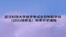 武汉科技大学自学考试全日制助学班(2021级新生)秋季开学通知