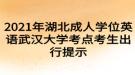 2021年湖北成人学位英语武汉大学考点考生出行提示