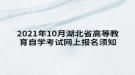 2021年10月湖北省高等教育自学考试网上报名须知