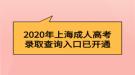 2020年上海成人高考录取查询入口