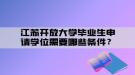江苏开放大学毕业生申请学位需要哪些条件?