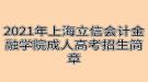 2021年上海立信会计金融学院成人高考招生简章