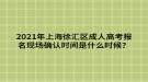 2021年上海徐汇区成人高考报名现场确认时间是什么时候?