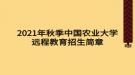 2021年秋季中国农业大学远程教育招生简章
