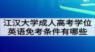 江汉大学成人高考学位英语免考条件有哪些?