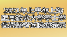2021年上半年上海应用技术大学成人本科学士学位英语考试防疫提示