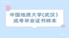 中国地质大学(武汉)成考毕业证书样本