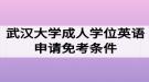 武汉大学成人学位英语申请免考条件