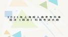 2021年上海成人高考专升本层次《政治》科目考试大纲