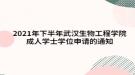 2021年下半年武汉生物工程学院成人学士学位申请的通知
