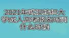 2021年武汉纺织大学成人高考报名时间什么时候