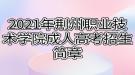 2021年荆州职业技术学院成人高考招生简章