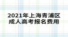 2021年上海青浦区成人高考报名如何缴费?