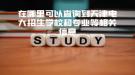 在哪里可以查询到天津电大招生学校和专业等相关信息
