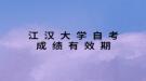 江汉大学自考成绩有效期