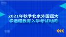 2021年秋季北京外国语大学远程教育入学考试时间
