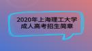 2020年上海理工大学成人高考招生简章