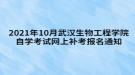2021年10月武汉生物工程学院自学考试网上补考报名通知