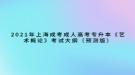 2021年上海成考成人高考专升本《艺术概论》考试大纲(预测版)