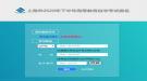 2020年10月上海自考准考证打印入口已开通