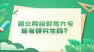 湖北网络教育大专能考研究生吗?