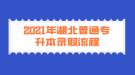 2021年湖北普通专升本录取流程