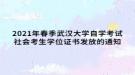 2021年春季武汉大学自学考试社会考生学位证书发放的通知