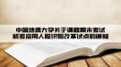 中国地质大学关于课程期末考试机考启用人脸识别改革试点的通知