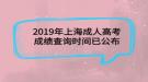 2019年上海成人高考成绩查询时间已公布