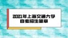 2021年上海交通大学自考招生简章