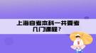 上海自考本科一共要考几门课程?