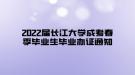 2022届长江大学成考春季毕业生毕业办证通知