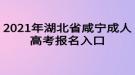 2021年湖北省咸宁成人高考报名入口