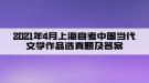 2021年4月上海自考中国当代文学作品选真题及答案(部分)