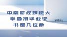 中南财经政法大学函授毕业证书是几位数