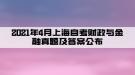 2021年4月上海自考财政与金融真题及答案(部分)
