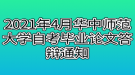 2021年4月华中师范大学自考毕业论文答辩通知