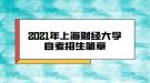 2021年上海财经大学自考招生简章