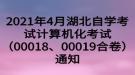 2021年4月湖北自学考试计算机化考试(00018、00019合卷)通知