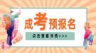 2021年上海成人高考预报名入口(点击进入)