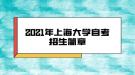 2021年上海大学自考招生简章