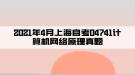 2021年4月上海自考04741计算机网络原理真题
