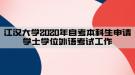 江汉大学2020年自考本科生申请学士学位外语考试工作
