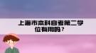 上海市本科自考第二学位有用吗?