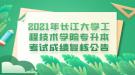 2021年长江大学工程技术学院专升本考试成绩复核公告