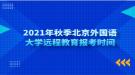 2021年秋季北京外国语大学远程教育报考时间