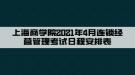 上海商学院2021年4月连锁经营管理考试日程安排表