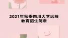 2021年秋季四川大学远程教育招生简章