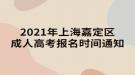 2021年上海嘉定区成人高考报名时间通知