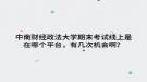 中南财经政法大学期末考试线上是在哪个平台,有几次机会啊?